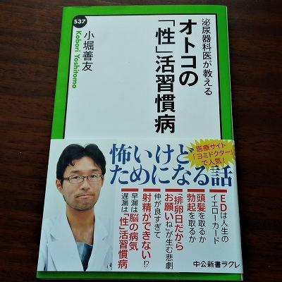 オトコの「性」活習慣病 表紙