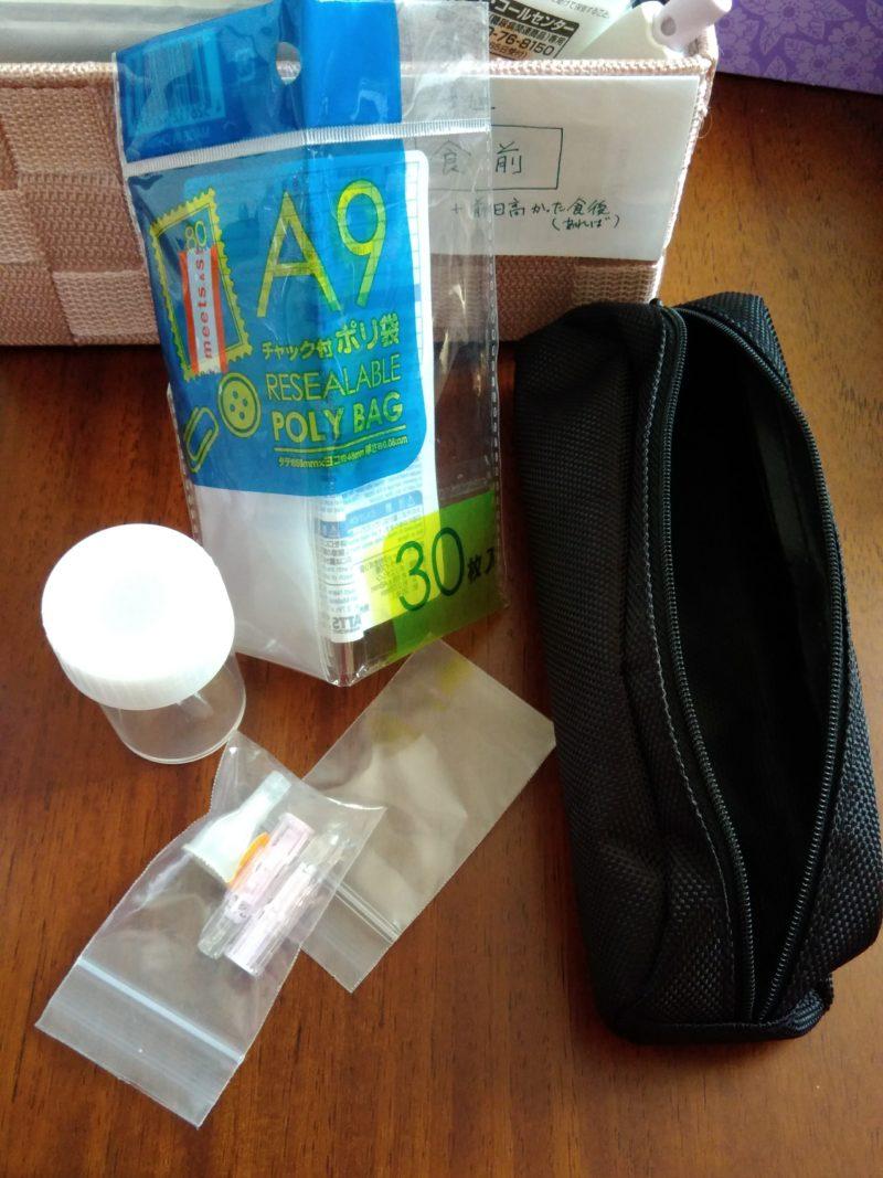 インスリン持ち運び用品